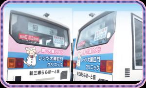レッツ大腸クリニック様 バス広告