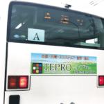 越谷市,観光丸,バス広告制作,デザイン,TEPRO,エクステリア,リフォーム