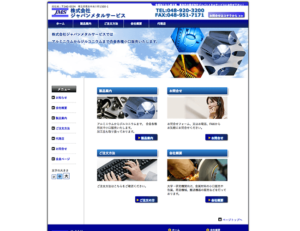ジャパンメタル様 HP