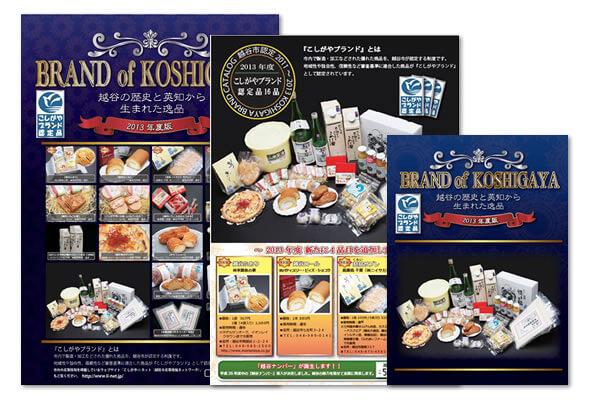 koshigayabrand2