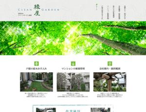 越谷市,ホームページ制作,デザイン,観光丸,クリーンガーデン緑屋,植木,手入れ