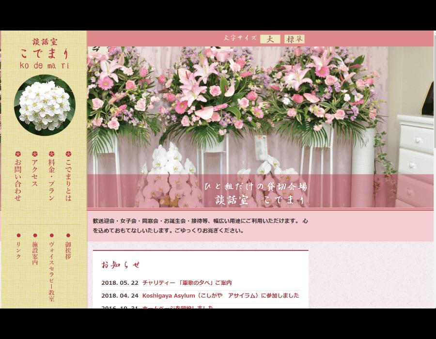 埼玉県,越谷市,観光丸,ホームページ制作,スマホ対応,レスポンシブデザイン,談話室,こでま