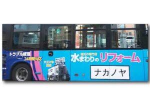 埼玉県,越谷市,観光丸,バス広告,バスラッピング,路線バス,ナカノヤ