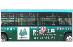 埼玉県,越谷市,観光丸,バス広告,バスラッピング,樹夢工房
