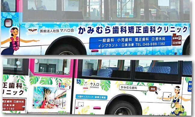 越谷市,観光丸,かみむら歯科,バス広告,バスラッピング