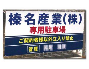 越谷市,観光丸,埼玉県,看板,デザイン,制作,設置,駐車場,
