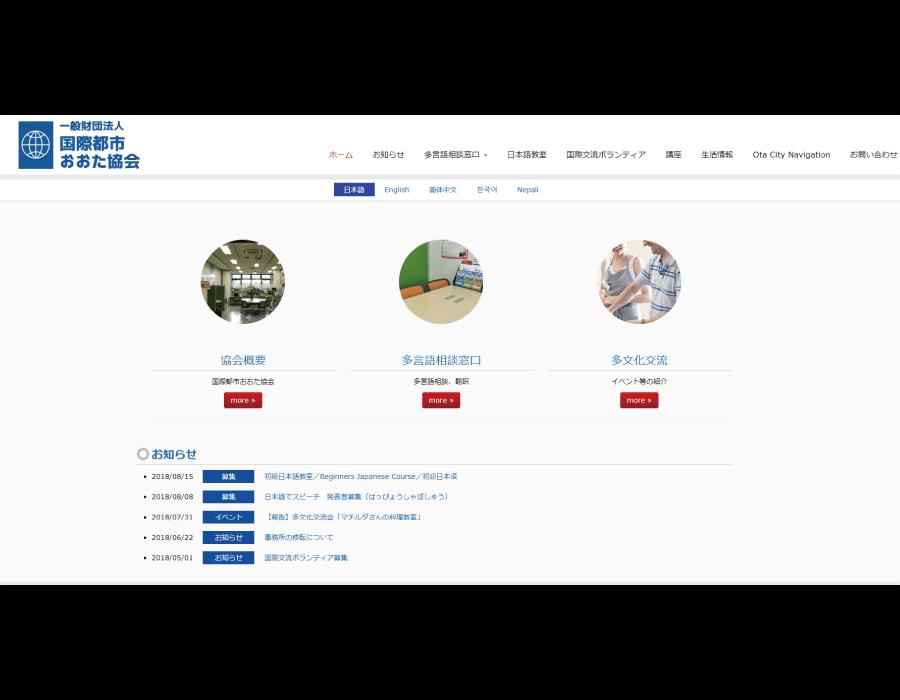 越谷市,ホームページ制作,観光丸,大田区,おおた協会,多言語
