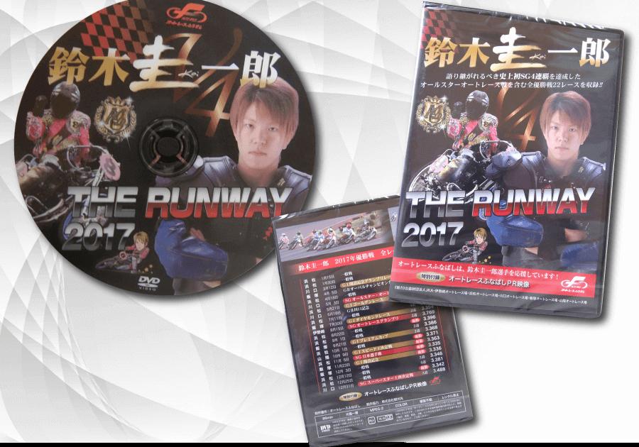 越谷市,観光丸,DVD,,船橋オートレース,鈴木圭一郎,THERUNWAY2017