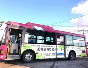 越谷市,越谷循環器クリニック,バス広告,バスラッピング,観光丸