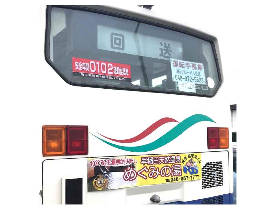 越谷市,めぐみの湯,バス広告,温泉,源泉かけ流し,バスラッピング,観光丸,吉川市
