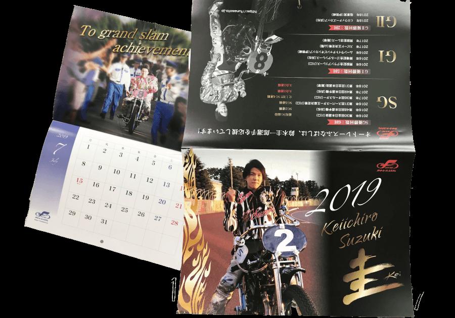 越谷市,カレンダー制作,デザイン,観光丸,オートレース