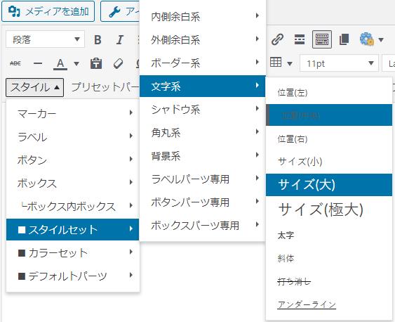 文字位置サイズを変更