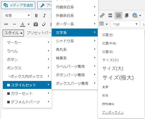 文字系を変更
